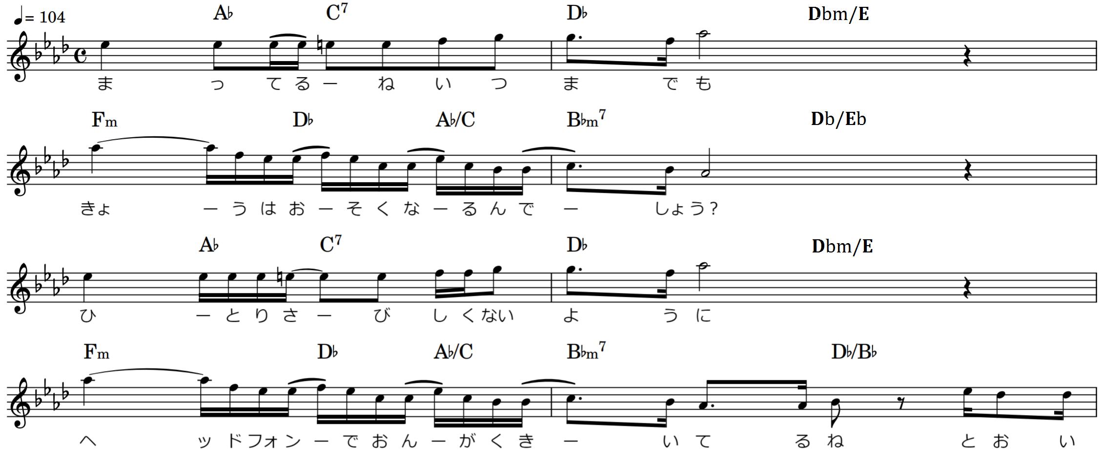 キラキラ/Aメロ楽譜